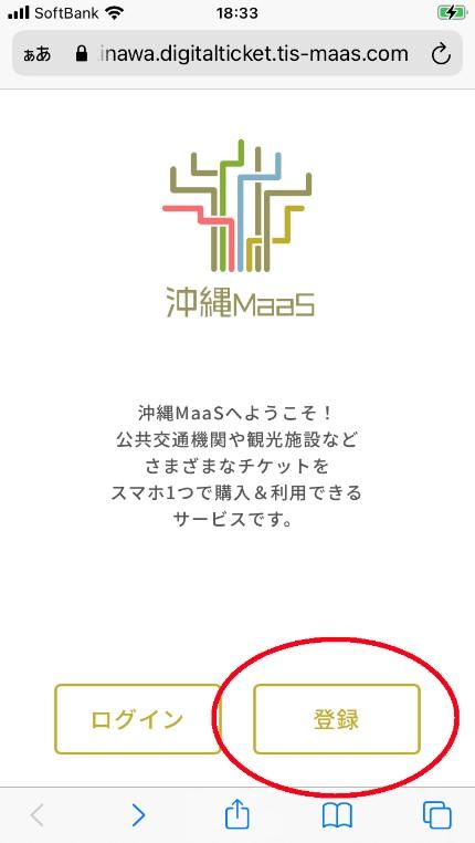 MaaS登録画面 ステップ1