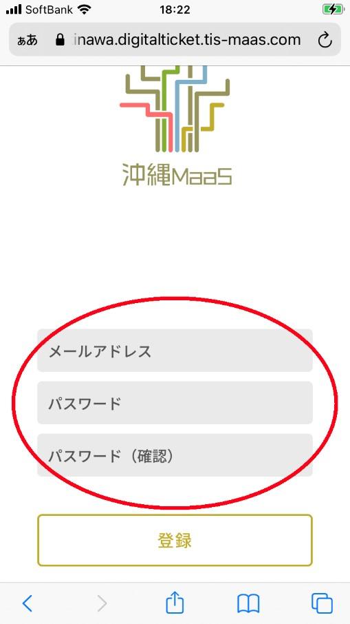 MaaS登録画面 ステップ2