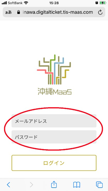 MaaSログイン画面