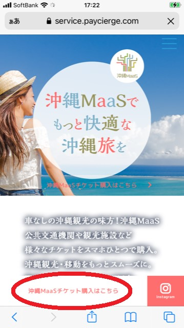 MaaSサイト チケット購入案内画面
