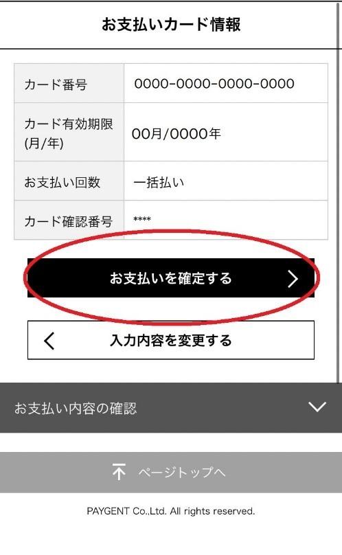 電子回数券の購入方法 ステップ8