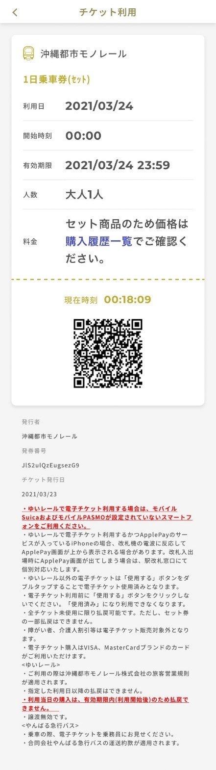MaaS チケット利用方法 ステップ6