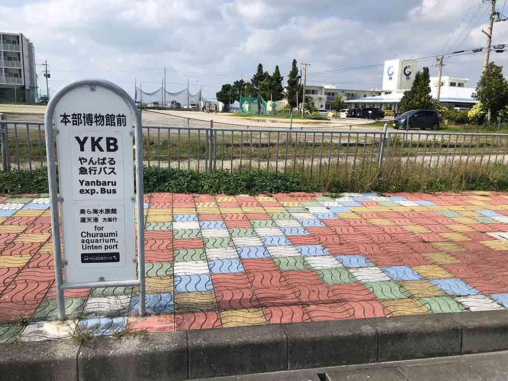 やんばる急行 四島線 本部博物館バス停写真