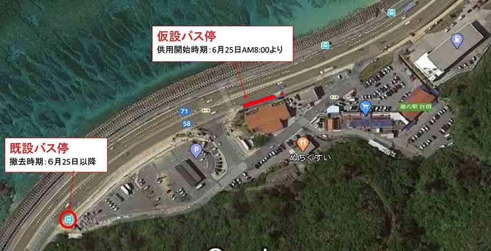 道の駅許田仮バス停位置航空写真