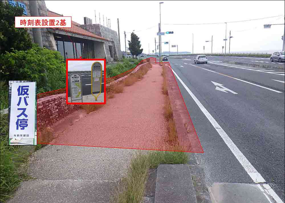 道の駅許田仮バス停位置場所